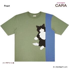 クークの半袖Tシャツ  メール便× 猫グッズ 綿(コットン100%) アップリケ Cサイズ 猫 ねこ ねこ柄 猫柄 ネコ ねこ顔 ねこグッズ ねこ雑貨 HIKOSEN CARA 飛行船企画 ヒコウセン ヒコーセン カーラ SP2 T20-004C