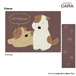 HIKOSENCARAワンちゃんの後ろボタン留めエプロンAP20-028(WT1)メール便×綿・コットン100%デザインアップリケ刺繍かわいいおしゃれ犬犬グッズいぬ雑貨いぬイヌドッグヒコーセンカーラギフト包装無料
