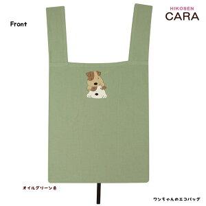 HIKOSENCARAワンちゃんのエコバッグBG20-037(WT1)メール便対応綿・コットン100%デザインアップリケ刺繍かわいいおしゃれ猫猫グッズねこ雑貨ねこネコキャットヒコーセンカーラギフト包装無料