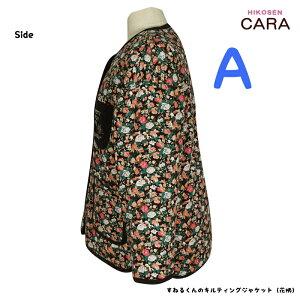 HIKOSENCARAすねるくんのキルティングジャケット(花柄)JK20-023(WT3)メール便×綿・コットン100%デザイン刺繍かわいいおしゃれ猫猫グッズねこ雑貨ねこネコキャットヒコーセンカーラギフト包装無料