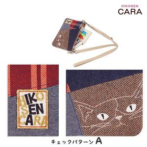 HIKOSENCARAポケットねこのウォレットポシェットBG21-034(AUT2)綿100コットンアップリケ刺繍猫猫柄かわいいおしゃれ猫グッズオリジナルヒコウセンカーラかーらひこうせん飛行船ギフト包装無料