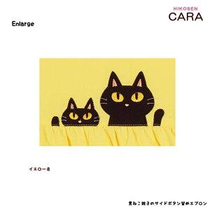 HIKOSENCARA黒ねこ親子のサイドボタン留めエプロンAP21-018(SM1)メール便×綿・コットン100%デザインアップリケ刺繍かわいいおしゃれ猫猫グッズねこ雑貨ねこネコキャットヒコーセンカーラギフト包装無料