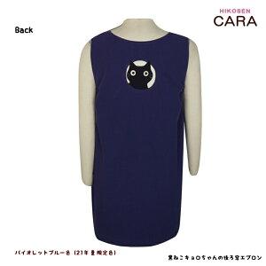 HIKOSENCARA黒ねこキョロちゃんの後ろ窓エプロンYAP20-001メール便×綿・コットン100%デザインアップリケ刺繍プリントかわいいおしゃれ猫猫グッズねこ雑貨ねこネコキャットヒコーセンカーラギフト包装無料