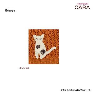 HIKOSENCARAぶちねこの透かし編みプルオーバーPS21-012(SM1)メール便×コットンアクリルビスコースデザインインターシャかわいいおしゃれ猫猫グッズねこ雑貨ねこネコキャットヒコーセンカーラギフト包装無料