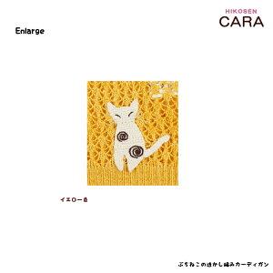 HIKOSENCARAぶちねこの透かし編みカーディガンPS21-013(SM1)メール便×コットンアクリルビスコースデザインインターシャかわいいおしゃれ猫猫グッズねこ雑貨ねこネコキャットヒコーセンカーラギフト包装無料