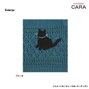HIKOSENCARAシルエットねこのレース使いカーディガンPS21-018(SM2)メール便×アクリルコットンビスコースデザインインターシャかわいいおしゃれ猫猫グッズねこ雑貨ねこネコキャットヒコーセンカーラギフト包装無料