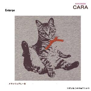 HIKOSENCARAリボンねこの半袖TシャツT21-057AS(SM3)メール便×綿・コットン100%デザインプリントかわいいおしゃれ猫猫グッズねこ雑貨ねこネコキャットヒコーセンカーラギフト包装無料