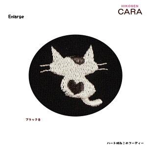 HIKOSENCARAハート柄ねこのフーディーD21-002(SP1)メール便×綿・コットン100%デザイン刺繍かわいいおしゃれ猫猫グッズねこ雑貨ねこネコキャットヒコーセンカーラギフト包装無料