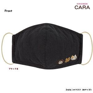 HIKOSENCARA3匹ねこのマスク(Mサイズ)Z20-169メール便対応綿・コットン100%デザインアップリケ刺繍かわいいおしゃれ猫猫グッズねこ雑貨ねこネコキャットヒコーセンカーラギフト包装無料