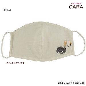 HIKOSENCARAお昼寝ねこのマスク(Mサイズ)Z20-235メール便対応綿・コットン100%デザインアップリケ刺繍かわいいおしゃれ猫猫グッズねこ雑貨ねこネコキャットヒコーセンカーラギフト包装無料