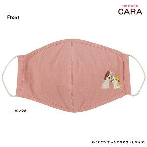 HIKOSENCARAねことワンちゃんのマスク(Lサイズ)Z20-264_Lメール便対応綿・コットン100%デザイン刺繍かわいいおしゃれ猫猫グッズねこ雑貨ねこネコキャットヒコーセンカーラギフト包装無料