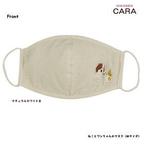 HIKOSEN CARA ねことワンちゃんのマスク(Mサイズ) Z20-264_M メール便対応 綿・コットン100% デザイン 刺繍 かわいい おしゃれ 猫 猫グッズ ねこ雑貨 ねこ ネコ キャット ヒコーセンカーラ ギフト包装無料