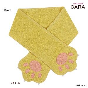 HIKOSENCARA肉球タオルZ21-012(SP1)メール便対応綿・コットン100%デザインアップリケかわいいおしゃれ猫猫グッズねこ雑貨ねこネコキャットヒコーセンカーラギフト包装無料