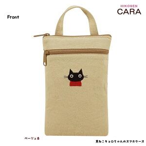 HIKOSENCARA黒ねこキョロちゃんのスマホケースZ21-024(SP1)メール便対応綿・コットン100%アップリケプリント刺繍プリントかわいいおしゃれ猫猫グッズねこ雑貨ねこネコキャットヒコーセンカーラギフト包装無料
