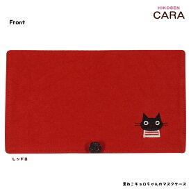 HIKOSEN CARA 黒ねこキョロちゃんのマスクケース Z21-026(SP1) メール便対応 綿・コットン100% アップリケ 刺繍 かわいい おしゃれ 猫 猫グッズ ねこ雑貨 ねこ ネコ キャット ヒコーセンカーラ ギフト包装無料
