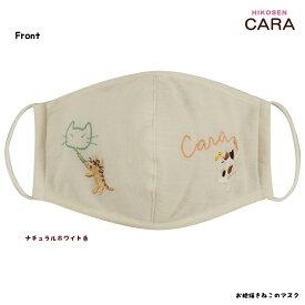 HIKOSEN CARA お絵描きねこのマスク(Mサイズ) Z21-028M(SP1) SALE(30)数量限定 お試し メール便対応 綿・コットン100% デザイン アップリケ 刺繍 かわいい おしゃれ 猫 猫グッズ ねこ雑貨 ねこ ネコ キャット ヒコーセンカーラ ギフト包装無料