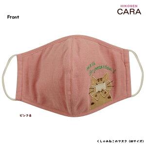 HIKOSENCARAくしゃみねこのマスク(Mサイズ)Z21-029M(SP1)メール便対応綿・コットン100%デザイン刺繍かわいいおしゃれ猫猫グッズねこ雑貨ねこネコキャットヒコーセンカーラギフト包装無料