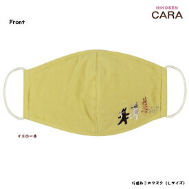 HIKOSEN CARA 行進ねこのマスク(Lサイズ) Z21-030L(SP1) SALE(30)数量限定 お試し メール便対応 綿・コットン100% デザイン 刺繍 かわいい おしゃれ 猫 猫グッズ ねこ雑貨 ねこ ネコ キャット ヒコーセンカーラ ギフト包装無料