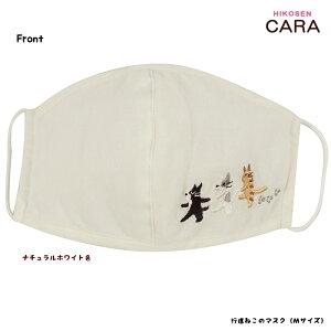 HIKOSENCARA行進ねこのマスク(Mサイズ)Z21-030M(SP1)メール便対応綿・コットン100%デザイン刺繍かわいいおしゃれ猫猫グッズねこ雑貨ねこネコキャットヒコーセンカーラギフト包装無料