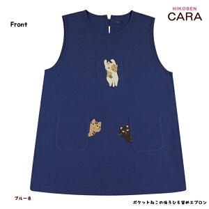 HIKOSEN CARA ポケットねこの後ろひも留めエプロン AP21-007(SP2) メール便× 綿・コットン100% デザイン アップリケ 刺繍 かわいい おしゃれ 猫 猫グッズ ねこ雑貨 ねこ ネコ キャット ヒコーセ
