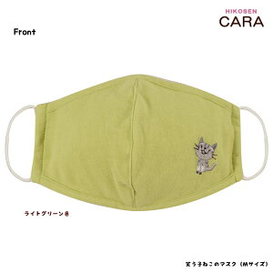 HIKOSENCARA笑う子ねこのマスク(Mサイズ)Z21-064M(SP2)メール便対応綿・コットン100%デザイン刺繍かわいいおしゃれ猫猫グッズねこ雑貨ねこネコキャットヒコーセンカーラギフト包装無料