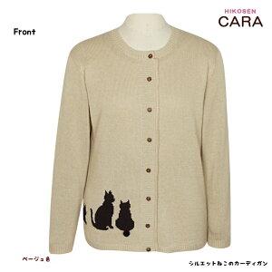 HIKOSENCARAシルエットねこのカーディガンPS21-001(SP2)メール便×コットンアクリルデザインインターシャかわいいおしゃれ猫猫グッズねこ雑貨ねこネコキャットヒコーセンカーラギフト包装無料
