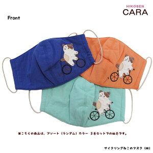 HIKOSENCARAサイクリングねこのマスク(3枚セット)V-Z18-264メール便対応デザインアップリケ刺繍綿コットン100%かわいいおしゃれ猫猫グッズねこ雑貨ねこネコキャットヒコーセンカーラギフト包装無料