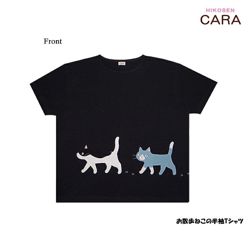 お散歩ねこの半袖Tシャツ  猫 アップリケ レディース Eサイズ ねこ ねこ柄 猫柄 ネコ ねこ顔 ねこグッズ ねこ雑貨 HIKOSEN CARA 飛行船企画 ひこうせんかーら ひこうせん ヒコウセン カーラ SM1 T19-022E