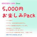 HIKOSEN CARA Shop 5,000円お楽しみPack メール便× 猫雑貨 数量限定 詰め合わせ ねこ ネコ 猫 ねこ柄 ねこ顔 ねこグッズ ねこ雑貨 飛…