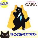 黒ねこと魚の後ろボタン留めエプロン  猫 アップリケ 刺繍 ねこ ねこ柄 猫柄 ネコ ねこ顔 ねこグッズ ねこ雑貨 HIKOSEN CA…