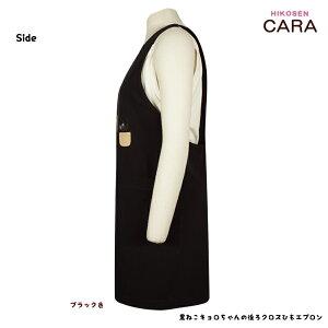HIKOSENCARA黒ねこキョロちゃんの後ろクロスひもエプロンAP21-024(SM1)(YAP)メール便×綿・コットン100%デザインアップリケ刺繍プリントかわいいおしゃれ猫猫グッズねこ雑貨ねこネコキャットヒコーセンカーラギフト包装無料