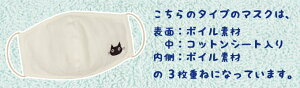 HIKOSENCARAお昼寝ねこのマスク(Mサイズ)Z20-235_Mメール便対応綿・コットン100%デザインアップリケ刺繍かわいいおしゃれ猫猫グッズねこ雑貨ねこネコキャットヒコーセンカーラギフト包装無料