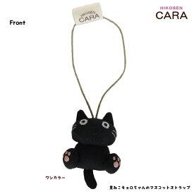 HIKOSEN CARA 黒ねこキョロちゃんのマスコットストラップ YZ20-001 メール便対応 デザイン 刺繍 綿 コットン100% かわいい おしゃれ 猫 猫グッズ ねこ雑貨 ねこ ネコ キャット ヒコーセンカーラ ギフト包装無料