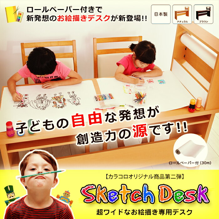 caracoro カラコロオリジナル お絵描き専用 スケッチデスク 学習机 ロールペーパー付 (3点セット:デスク・ペーパー2個) 正規品 日本製 勉強机 お絵かき 二人用