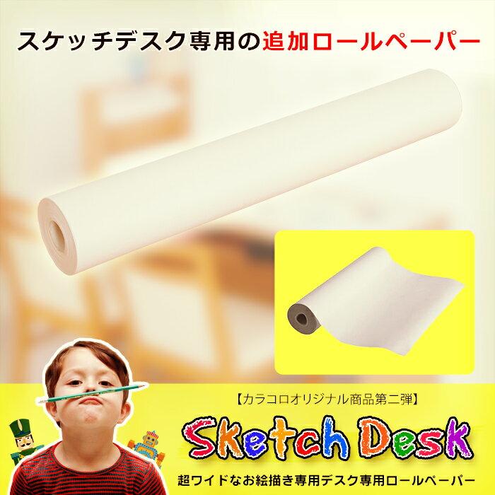 【専用オプション品】 スケッチデスク専用ロールペーパー1本組 IKEA 追加用