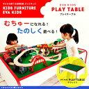 [caracoro専売] EVAキッズ カラフルでキュートな プレイテーブル デラックス 33099 カラコロ完全オリジナル商品 子ども