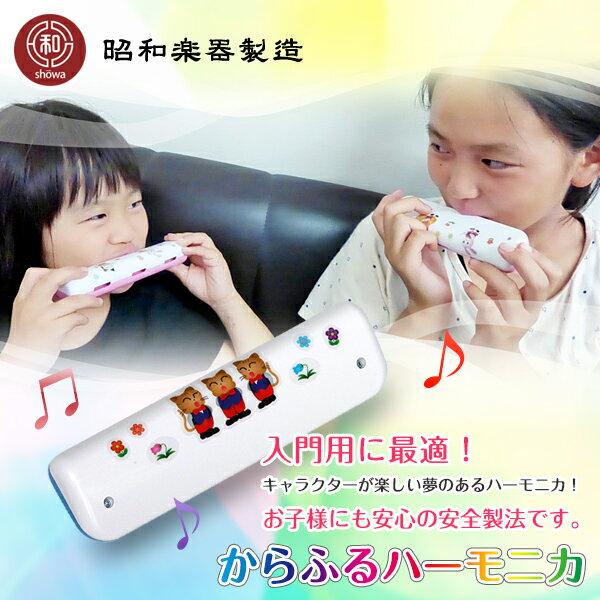 昭和楽器 からふるハーモニカ 子ども用入門用 はじめて showa 日本製 キッズ ベビー 男の子 女の子 収納ボックス かわいい カワイイ ギフト 誕生日プレゼント 出産内祝い 出産祝い