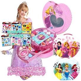 あす楽★送料無料★ディズニープリンセス ハートのメイクバッグ ディズニーシール付きコスメティックハートケースメイクアップセット 子供用化粧品メイクボックスメイクセットコスメティックセットおもちゃ女の子Disney
