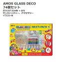 AMOSGLASSDECOガラスデコ74個セット