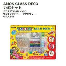 【送料無料】【costco コストコ】AMOS GLASS DECO ガラスデコ 74個セット おもちゃ