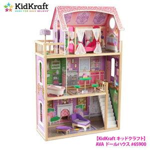 送料無料 アヴァ ドールハウス あす楽 KidKraft Ava Dollhouse 木製ドールハウス アメリカ キッドクラフト社製 大型 ドールハウス キッドクラフト KIDKRAFT AVA
