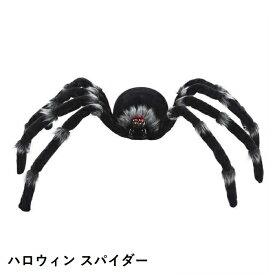 【送料無料】【エントリーでP13倍】【costco コストコ】 ハロウィン スパイダー クモ 蜘蛛