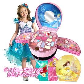 【当店ポイント5倍】【数量限定あす楽】NEW【Disneyディズニー】【PRINCESSプリンセス】丸型 コスメティック キャリーバッグ メイクバッグ メイクアップセット 子供用化粧品 丸型 Disney Princess Cosmetic Carry Bag 【ラッキーシール対応】