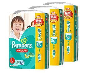 送料無料【Pampers】パンパース★紙オムツ(コットンケアパンツ)Lサイズ168枚・大容量!箱売り【ベビー】