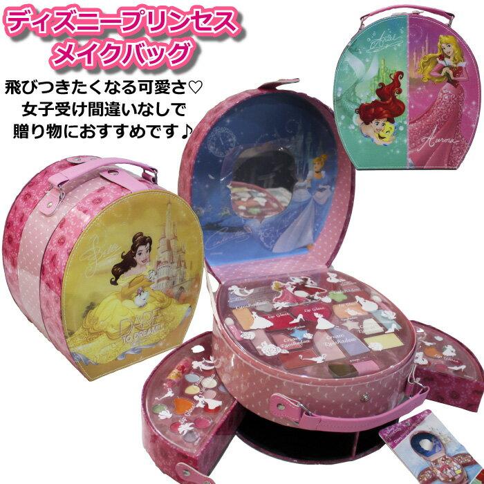 あす楽☆送料無料☆NEW【Disneyディズニー】【PRINCESSプリンセス】丸型 コスメティック キャリーバッグ メイクバッグ メイクアップセット 子供用化粧品 丸型 Disney Princess Cosmetic Carry Bag