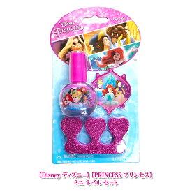 【キャッシュレス還元P9】メール便送料無料 【Disney ディズニー】【PRINCESS プリンセス】AR171204 ミニ ネイル セット【ラッキーシール対応】