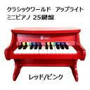【当店ポイント5倍】【costco コストコ】 クラシック ワールド アップライト ミニピアノ 25鍵盤 【ラッキーシール対応】