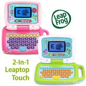 送料無料【リープフロッグ Leap Frog】2-in-1 リープトップタッチごっこ パソコン タブレット電子玩具 知育玩具 2-In-1 Leaptop Touch【コストコ costco】