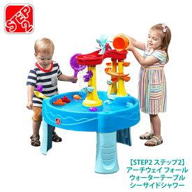 【STEP2 ステップ2】 アーチウェイ フォール ウォーターテーブルArchway Falls Water Table 早割り 送料無料 プール 水遊び おもちゃ シーサイド シャワー