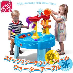 あす楽 STEP2 ステップ2 アーチウェイ フォール ウォーターテーブルArchway Falls Water Table 早割り 送料無料 プール 水遊び おもちゃ シーサイド シャワー
